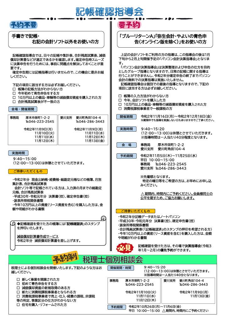 記帳確認指導会・税理士相談.jpg