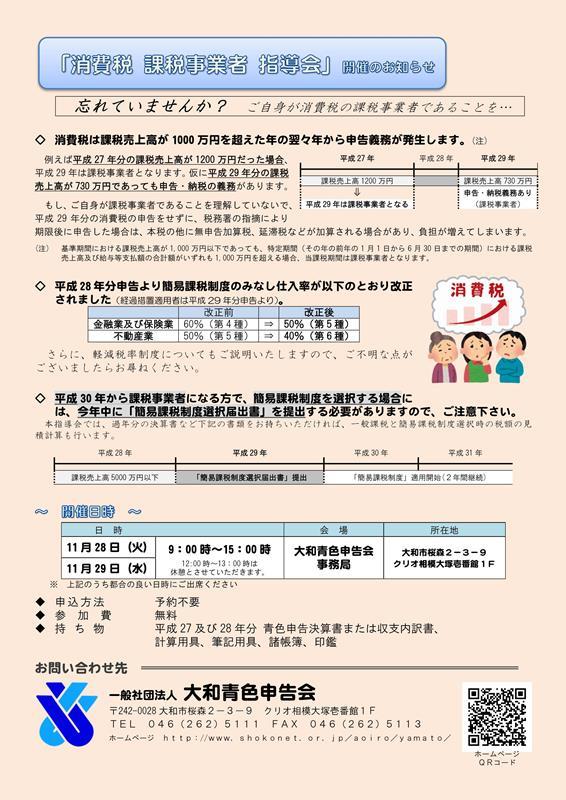 消費税課税事業者指導会(平成29年度).jpg