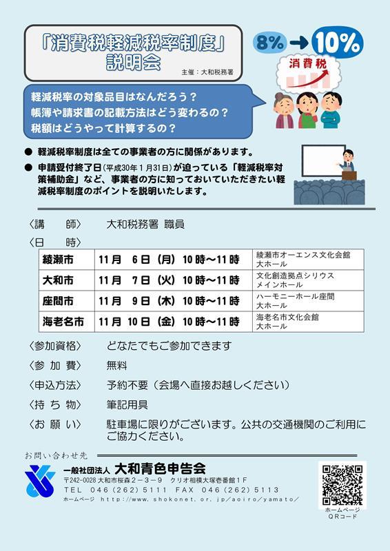 消費税軽減税率制度説明会_01.jpg