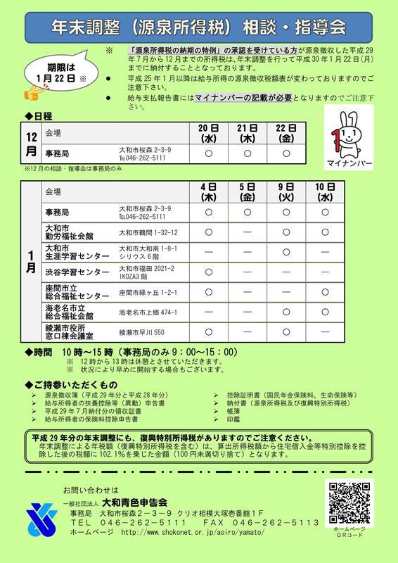 年末調整(源泉所得税)相談・指導会(平成29年度)_01.jpg