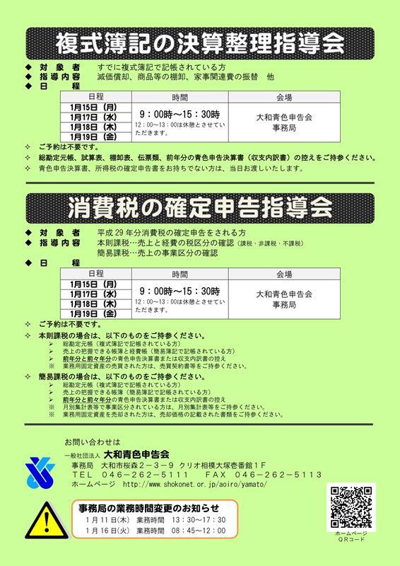 複式簿記の決算整理指導会・消費税の確定申告指導会(平成29年度)_01.jpg