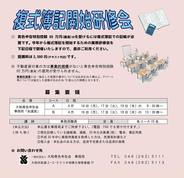 複式簿記開始研修会(2018-04).jpg