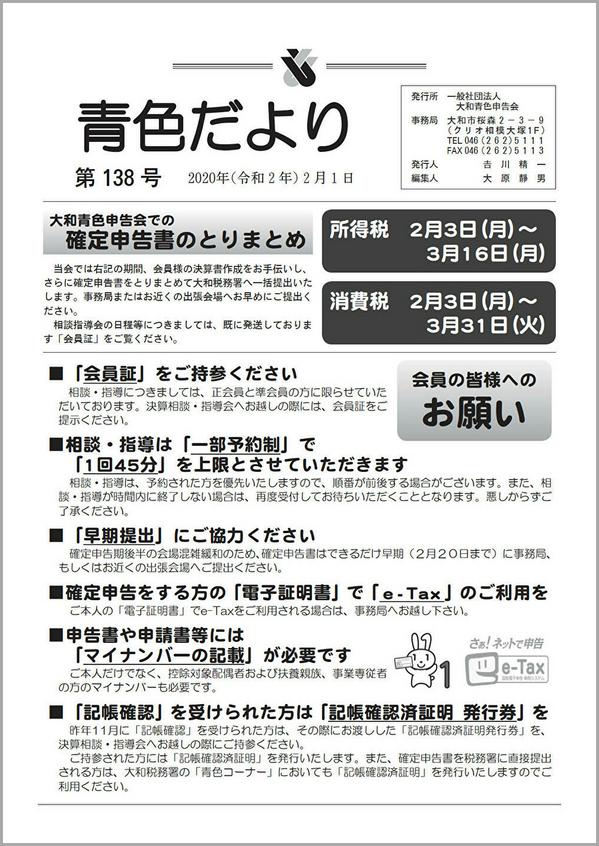 tayori_138.jpg