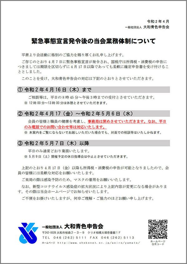 Notice_2020-04.jpg