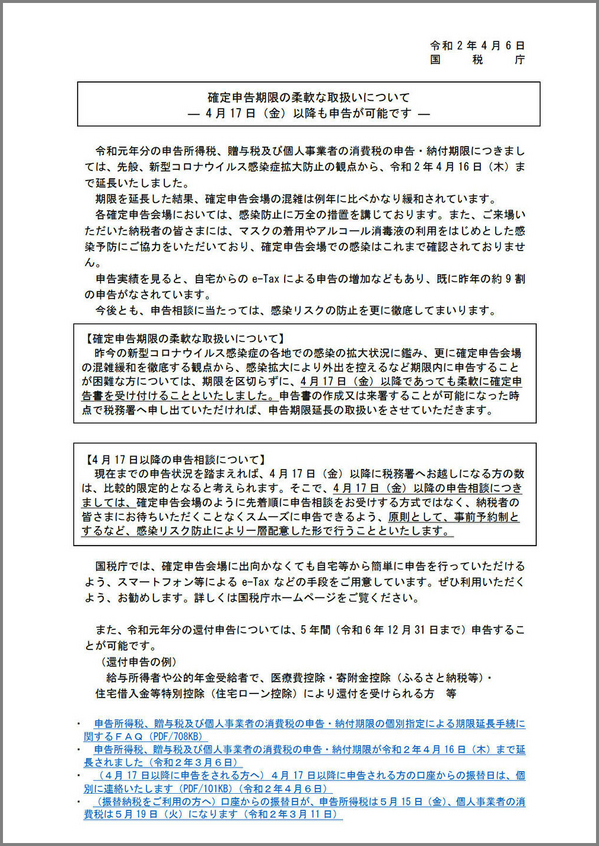 Notice_NTA_2020-04-06.jpg