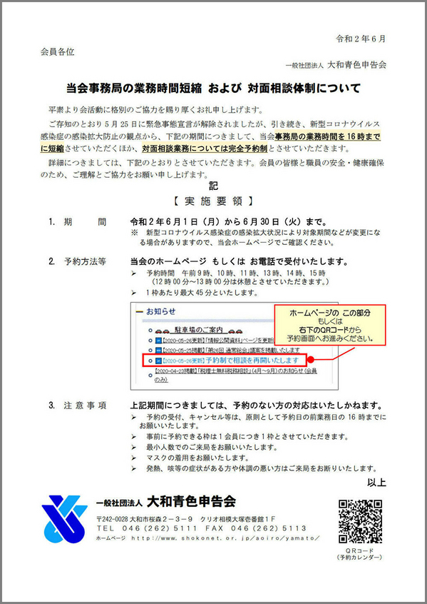 Notice_2020-06_1.jpg