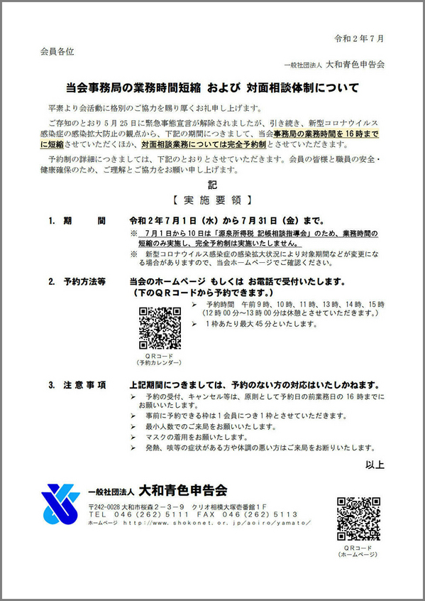 Notice_2020-07_1.jpg
