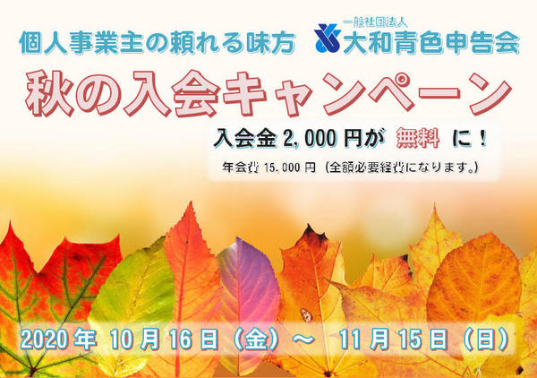 autumn_campaign_2020_1.jpg