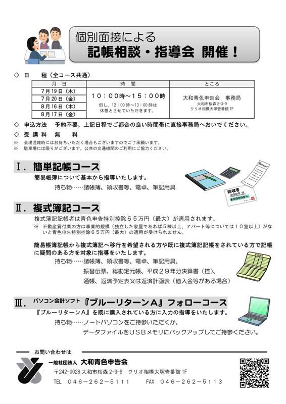 kichousoudanshidoukai(2018-07・08)_01.jpg