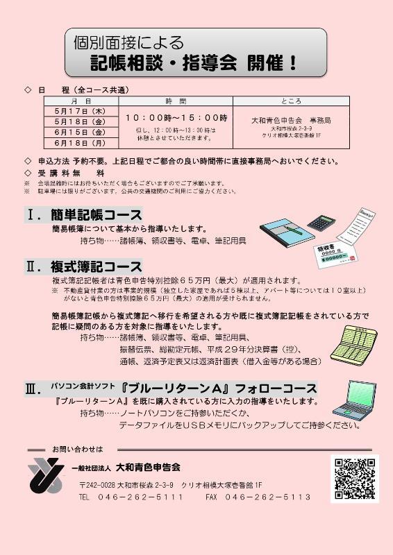 kityousoudansidoukai_2018-05,06.jpg