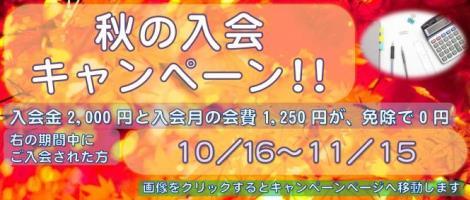 秋の入会キャンペーン!!