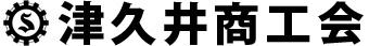 城山(津久井城)と津久井湖…神奈川県の津久井商工会