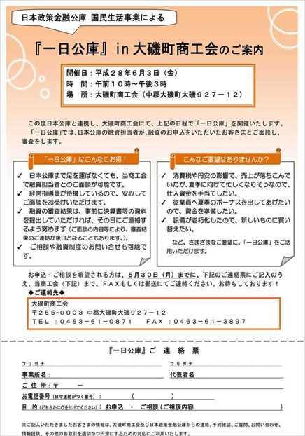 H280603-kinyukouko.jpg