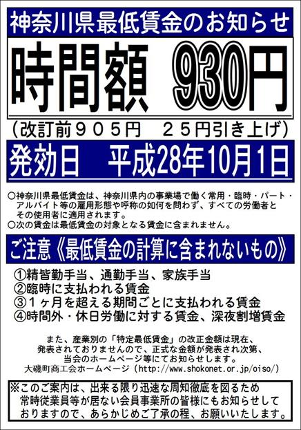 H28saitei_R.JPG