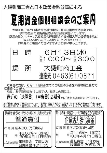H300613-kinyu_R.jpg