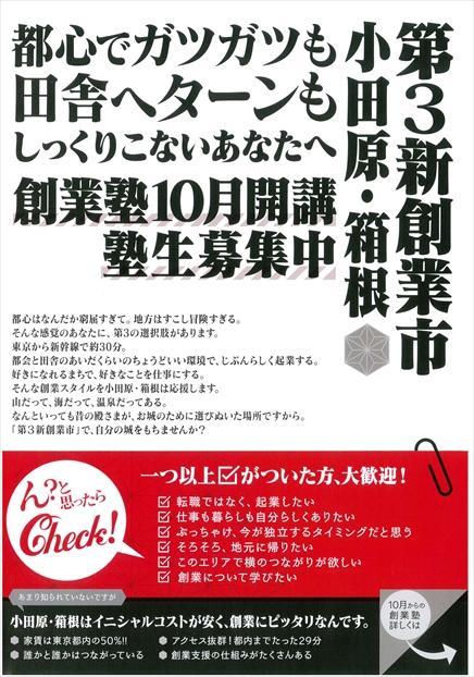 01-odawarasougyo_R.jpg