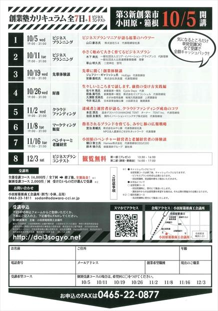02-odawarasougyo_R.jpg