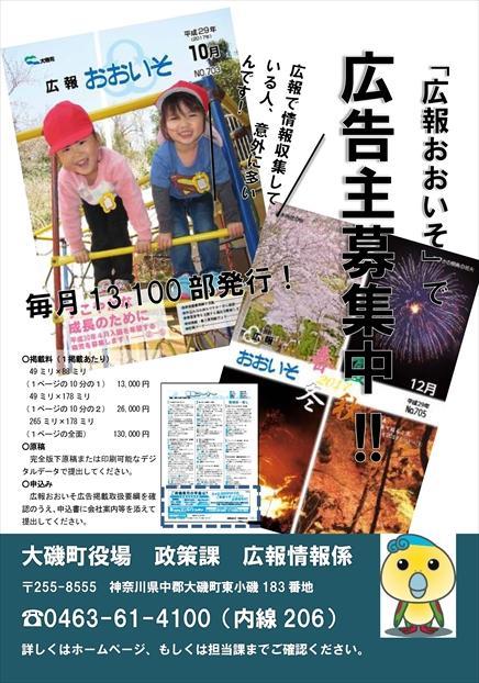 koukokuboshu20180105_R.jpg